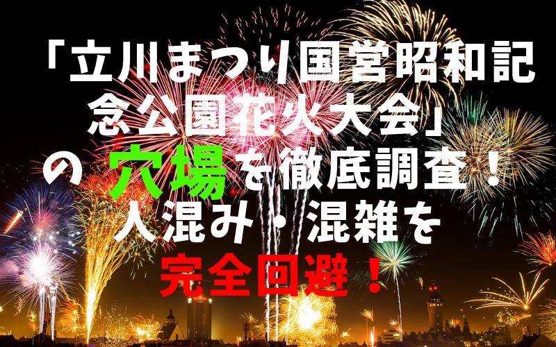 立川まつり国営昭和記念公園花火大会