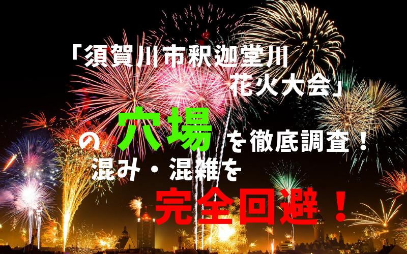 アイキャッチ須賀川市釈迦堂川花火大会