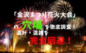 金沢まつり花火大会アイキャッチ