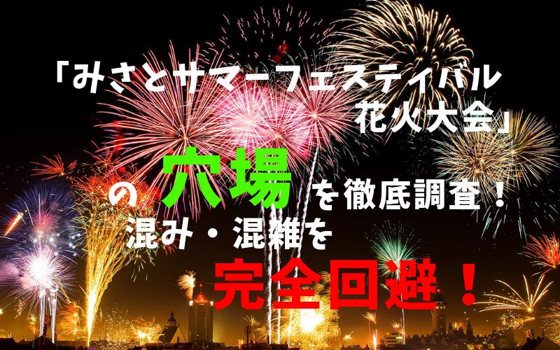 みさとサマーフェスティバル花火大会アイキャッチ