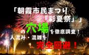 アイキャッチ朝霞市民まつり「彩夏祭」