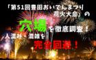 第51回豊田おいでんまつり花火大会アイキャッチ