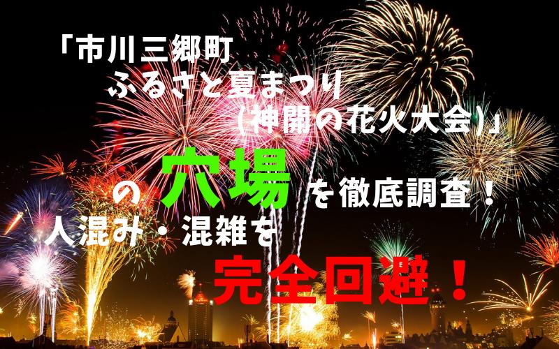 アイキャッチ市川三郷町ふるさと夏まつり(神開の花火大会)