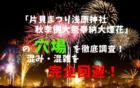 片貝まつり浅原神社秋季例大祭奉納大煙花アイキャッチ