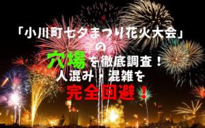 小川町七夕まつり花火大会 アイキャッチ