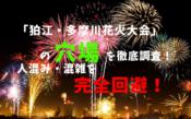 アイキャッチ狛江・多摩川花火大会