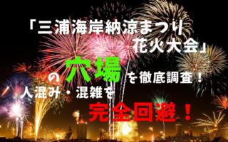 アイキャッチ三浦海岸納涼まつり花火大会
