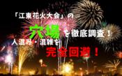 江東花火大会アイキャッチ