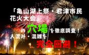 亀山湖上祭・君津市民花火大会アイキャッチ
