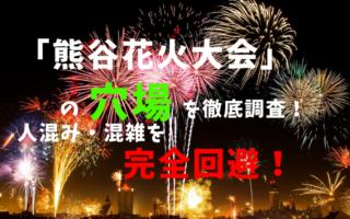 アイキャッチ熊谷花火大会