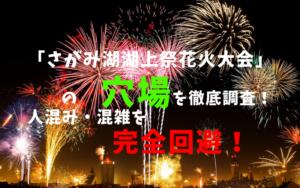 さがみ湖湖上祭花火大会アイキャッチ