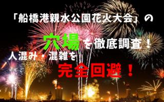 船橋港親水公園花火大会アイキャッチ
