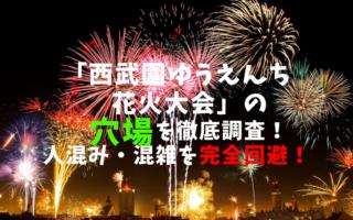 西武園ゆうえんち花火大会アイキャッチ