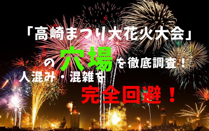 アイキャッチ高崎まつり大花火大会