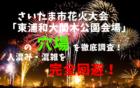 さいたま市花火大会「東浦和大間木公園会場」アイキャッチ
