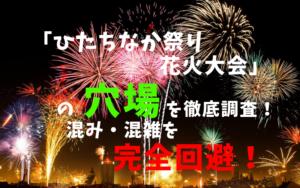 ひたちなか祭り花火大会アイキャッチ
