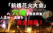 アイキャッチ前橋花火大会