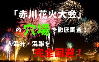 赤川花火大会アイキャッチ