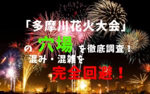 多摩川花火大会アイキャッチ