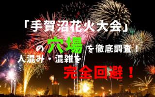 手賀沼花火大会アイキャッチ