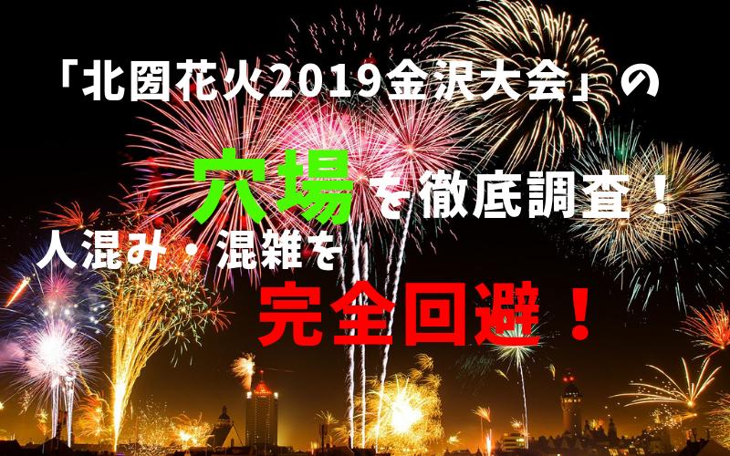 北圀花火2019金沢大会アイキャッチ