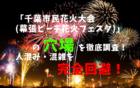 千葉市民花火大会(幕張ビーチ花火フェスタ)アイキャッチ