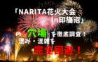 アイキャッチNARITA花火大会in印旛沼