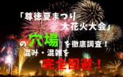 尊徳夏まつり大花火大会アイキャッチ