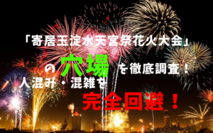 寄居玉淀水天宮祭花火大会アイキャッチ