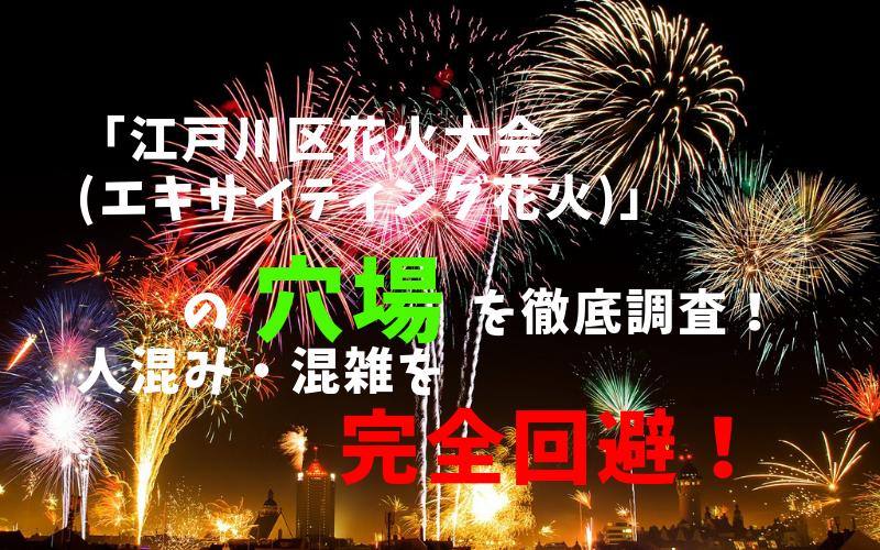 江戸川区花火大会(エキサイティング花火)アイキャッチ