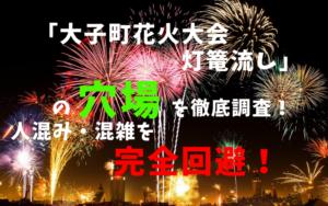 大子町花火大会灯篭流しアイキャッチ