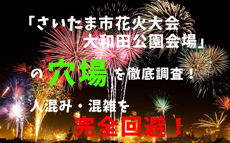 さいたま市花火大会大和田公園会場アイキャッチ