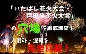 いたばし花火大会・戸田橋花火大会アイキャッチ